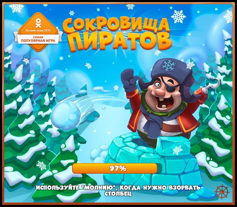 Не открываются игры в Одноклассниках: что делать?