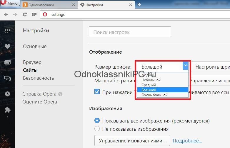 sposoby-uvelicheniya-shrifta-v-odnoklassnikah-2