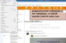 Как увеличить шрифт в Одноклассниках на странице?