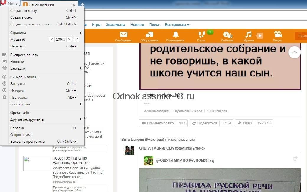 sposoby-uvelicheniya-shrifta-v-odnoklassnikah