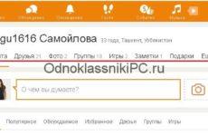 Как отправить подарок в Одноклассниках бесплатно если нет ОК?