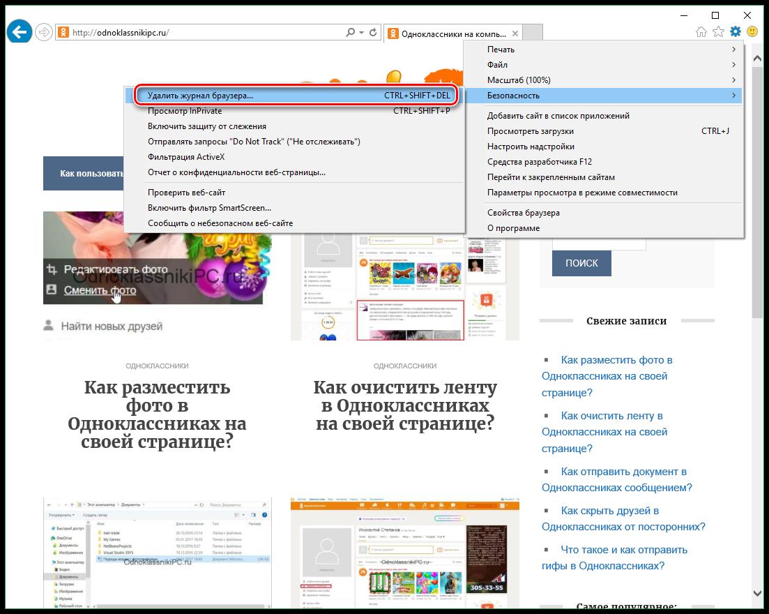 Почему в Одноклассниках не открываются сообщения