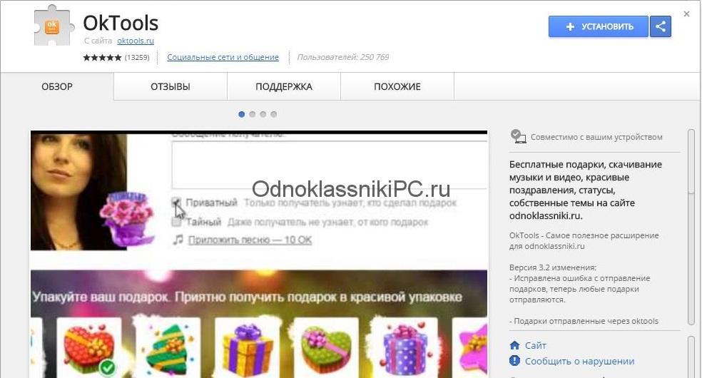 ustanovka-programmy-dlya-odnoklassnikov