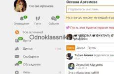 Мобильная версия Одноклассники: как войти через компьютер?