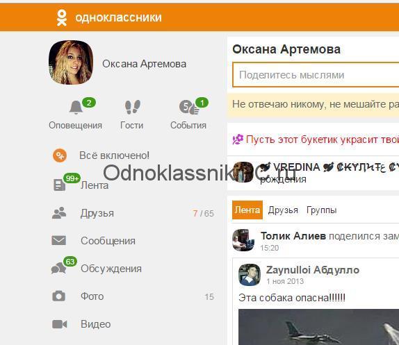 versiya-dlya-androidov-i-smartfonov