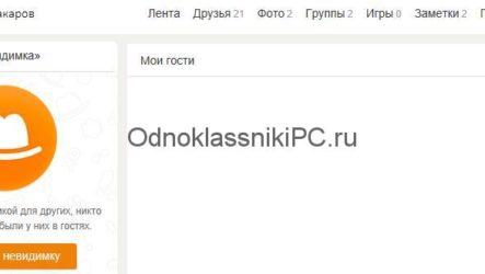 Как работает «Невидимка» в Одноклассниках