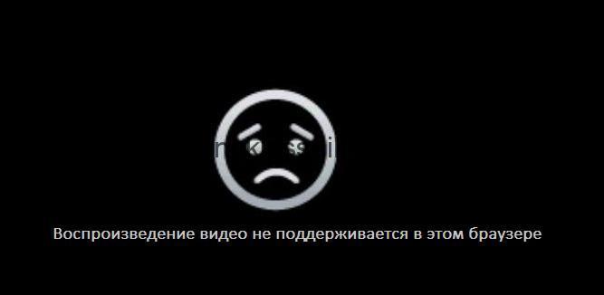 vosproizvedenie-video-ne-podderzhivaetsya-v-etom-brauzere