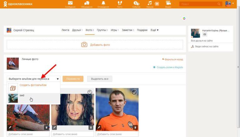 хорошо, контроль как посмотреть фото закрытый профиль в одноклассниках 2012 наедине