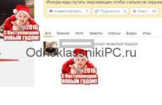 Как позвонить в Одноклассниках бесплатно?