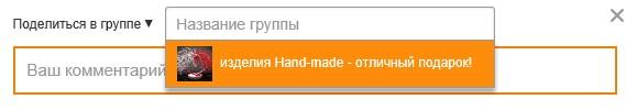 vybrat-soobshhestvo-dlya-razmeshheniya-informatsii