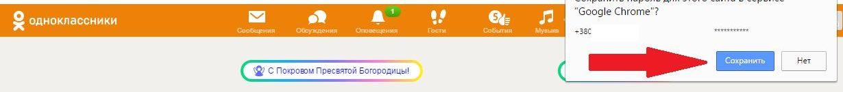zapominanie-parolya-ot-odnoklassnikov-v-brauzere