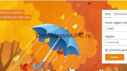 Моя страница в Одноклассники: открыть без пароля и логина