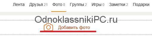 dobavit-foto-v-odnoklassniki