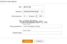Как написать красивыми буквами имя на Одноклассниках?