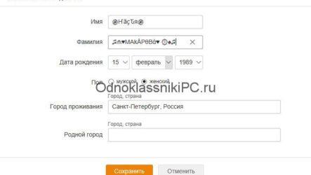 Как написать красивыми буквами имя на Одноклассниках