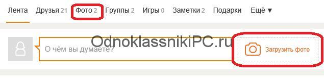 kak-perenesti-foto-v-odnoklassniki-s-kompyutera