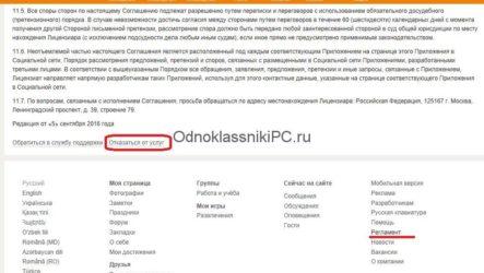 Как удалить страницу на Одноклассниках