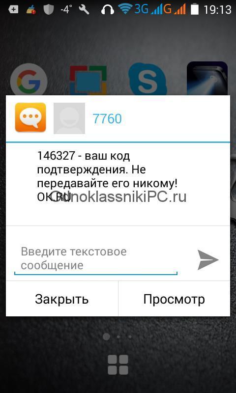 kod-podtverzhdeniya-v-odnoklassnikah