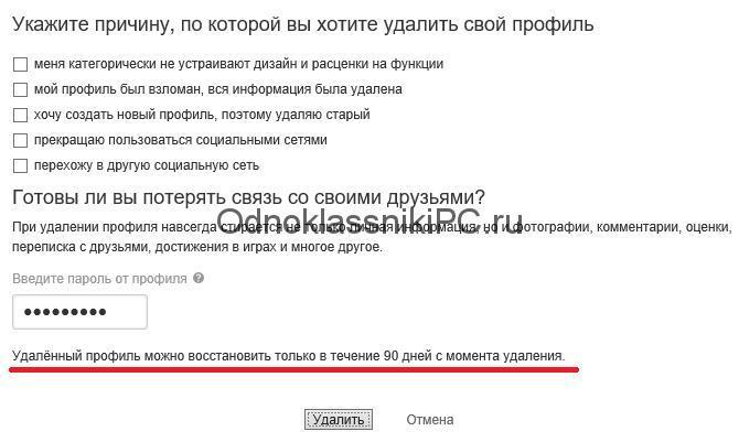 prichina-udaleniya-stranitsy-v-odnoklassnikah