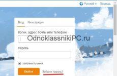 Как найти свою страницу по фамилии на Одноклассниках?