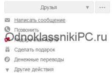 Как восстановить удаленные сообщения на Одноклассниках?