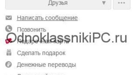 Как восстановить удаленные сообщения на Одноклассниках