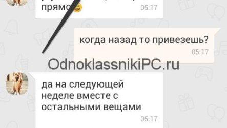 Как удалить сообщения в Одноклассниках: все сразу или по одному