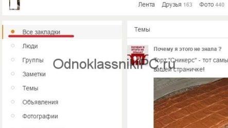 Как убрать из закладок на Одноклассниках