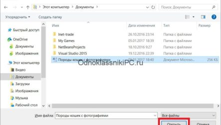 Как отправить документ в Одноклассниках сообщением?
