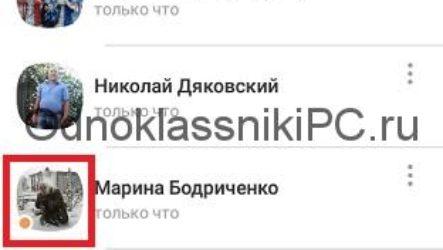 Что значит синий или оранжевый кружок в Одноклассниках