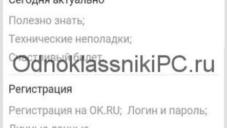 Служба поддержки Одноклассников: есть ли бесплатный телефон?