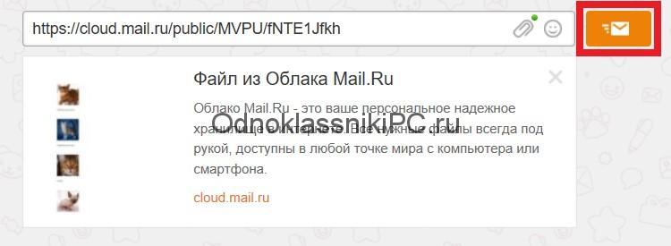 Как отправить документ в Одноклассниках сообщением