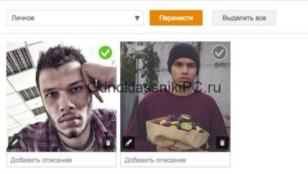 Удаление фотоальбома со страницы в Одноклассниках