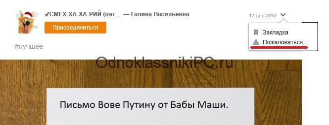 Как пожаловаться администратору в Одноклассниках