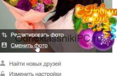 Как разместить фото в Одноклассниках на своей странице?