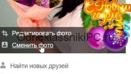 Как разместить фото в Одноклассниках на своей странице
