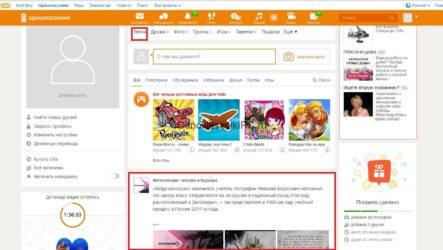 Как очистить ленту в Одноклассниках на своей странице?