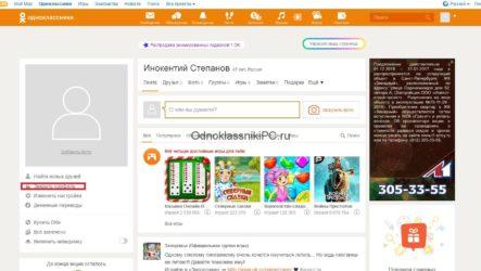 Как скрыть друзей в Одноклассниках от посторонних?